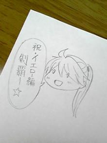 ほ の た す ☆ ぶ ろ ぐ-090524_0322~01.JPG