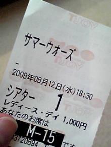 ほ の た す ☆ ぶ ろ ぐ-090813_0041~01.JPG