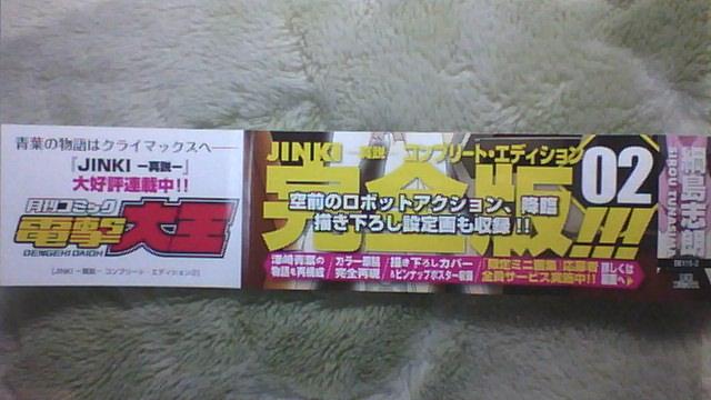 JINKI -真説-コンプリート・エディション 2巻 帯A