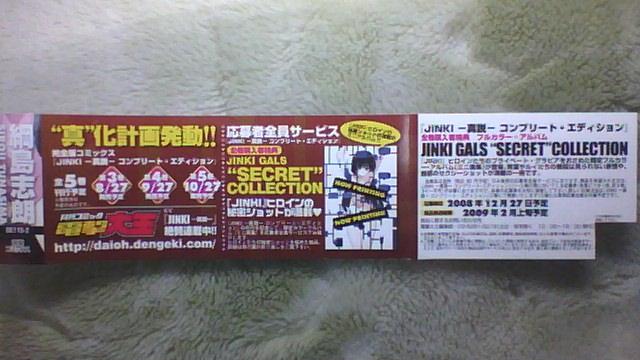 JINKI -真説-コンプリート・エディション 2巻 帯B