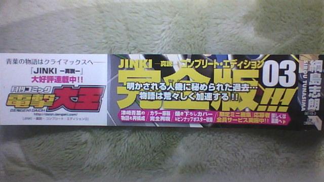 JINKI -真説-コンプリート・エディション 3巻 帯A
