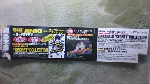 JINKI -真説-コンプリート・エディション 3巻 帯B