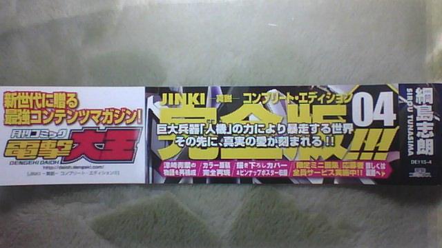 JINKI -真説-コンプリート・エディション 4巻 帯A