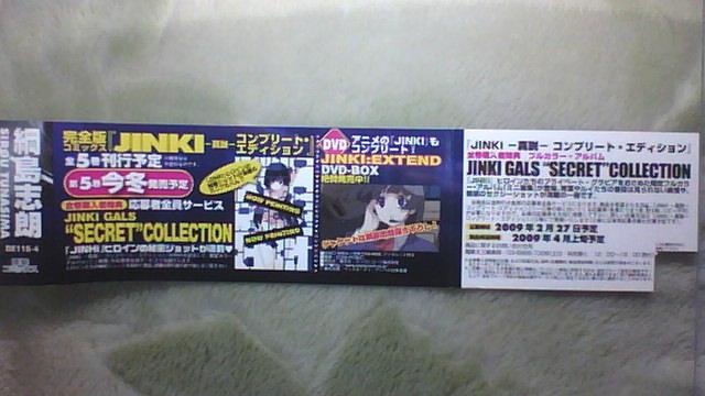 JINKI -真説-コンプリート・エディション 4巻 帯B