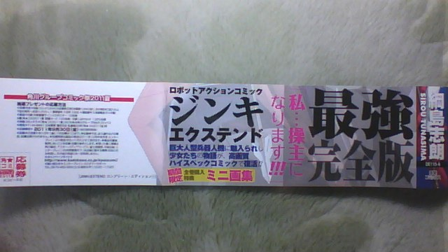 JINKI:EXTEND コンプリート・エディション 1巻 帯A