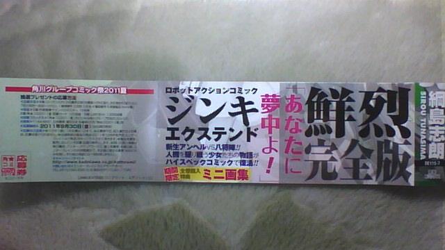 JINKI:EXTEND コンプリート・エディション 2巻 帯A