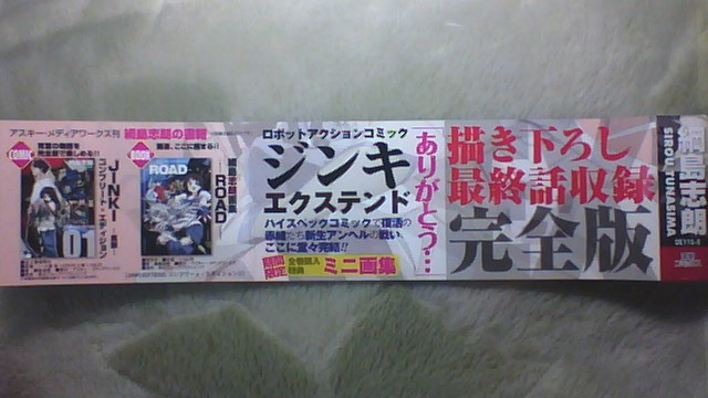 JINKI:EXTEND コンプリート・エディション 3巻 帯A
