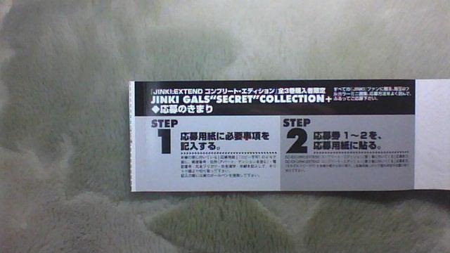 JINKI:EXTEND コンプリート・エディション 3巻 帯C