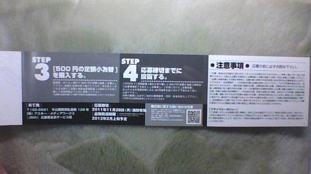 JINKI:EXTEND コンプリート・エディション 3巻 帯D