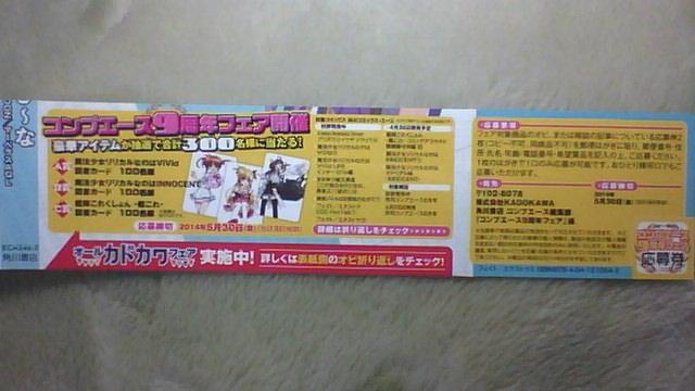 フェイト/エクストラ 5巻 帯B