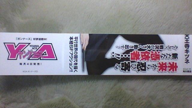ガンナーズ 5巻 帯A