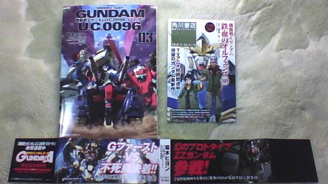 ガンダム U.C.0096 ラスト・サン 3巻