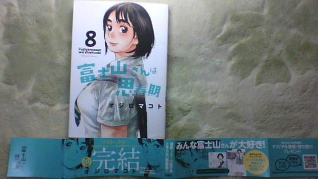 富士山さんは思春期 8巻