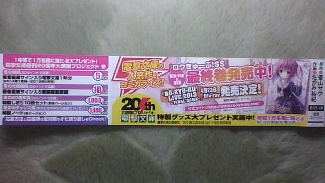 ロウきゅーぶ! 7巻 帯A