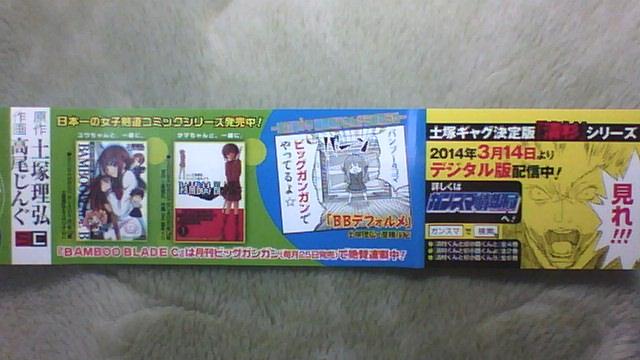 BAMBOO BLADE C 2巻 帯B