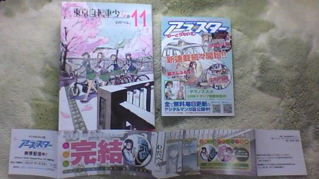 東京自転車少女。 11巻