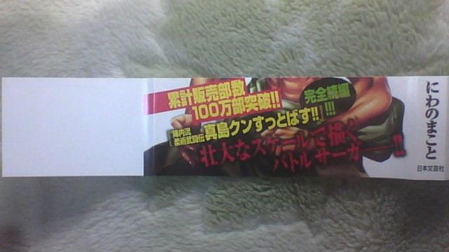 陣内流柔術流浪伝 真島、爆ぜる!! 7巻 帯A