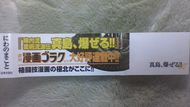陣内流柔術流浪伝 真島、爆ぜる!! 7巻 帯B