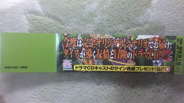 氷室の天地 Fate/school life 7巻 帯A