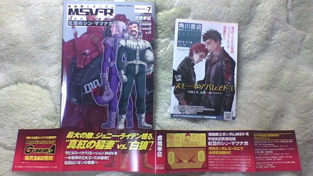 ガンダム 宇宙世紀英雄伝説 虹霓のシン・マツナガ 7巻