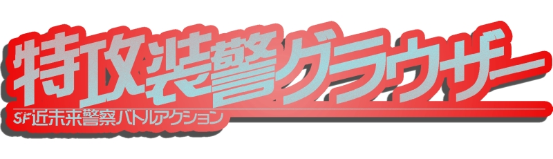 グラウザー横ロゴ03