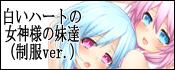 白いハートの女神様の妹達(制服ver.)