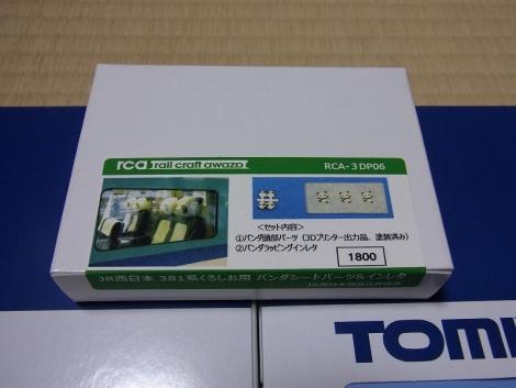 RIMG30090.jpg