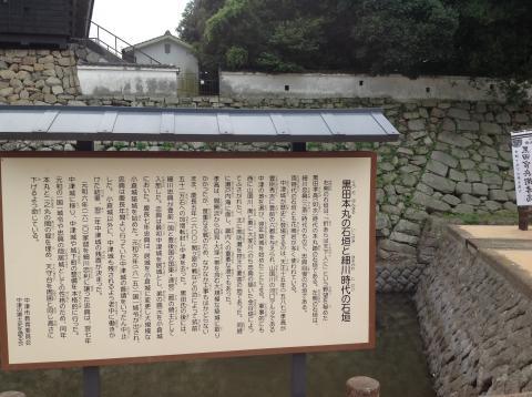 中津城石の説明