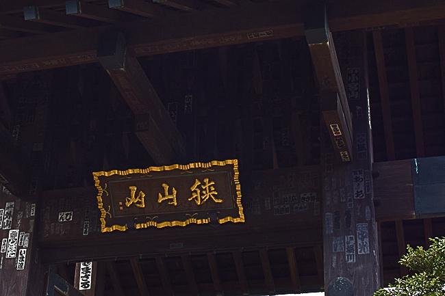 0021_sayamahudo_01_DSC_4447.jpg