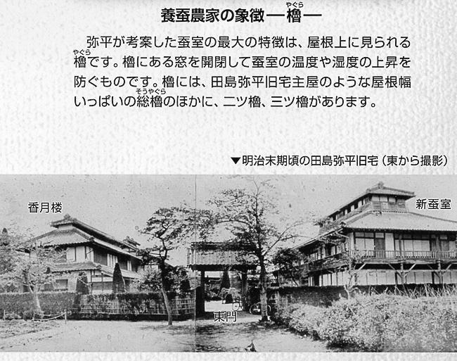 0027_isezaki_yaheitaku_img019.jpg