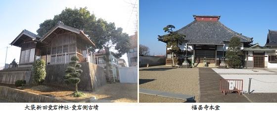 b0116-1 愛宕神社-福昌寺