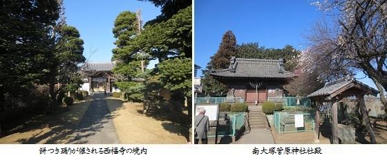b0116-2 西福寺-菅原神社