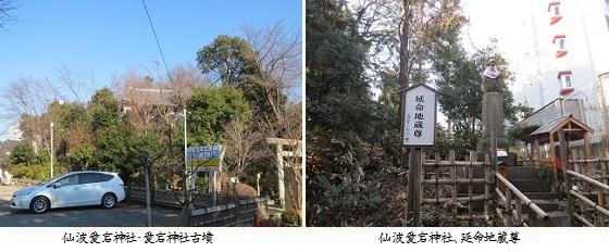 b0116-5 仙波愛宕神社