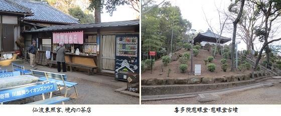 b0116-9 東照宮-慈眼堂