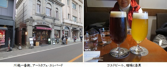 b0116-12 cafe エレバート