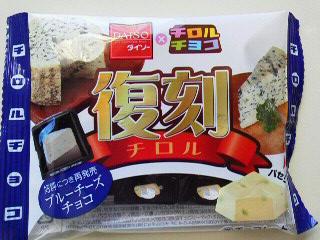 チロル 復刻版ブルーチーズチョコ