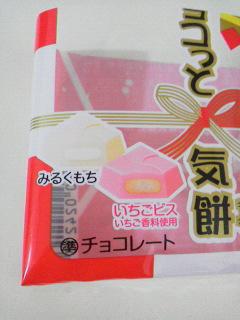 チロル チョコっと気餅 (3)