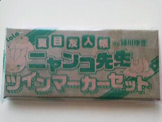 LaLa5月号付録ニャンコ先生マーカー (1)