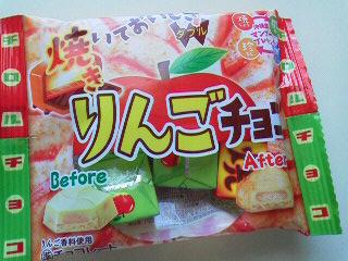 チロル焼き林檎 (1)