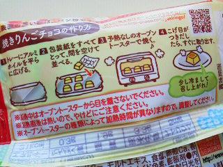 チロル焼き林檎 (2)
