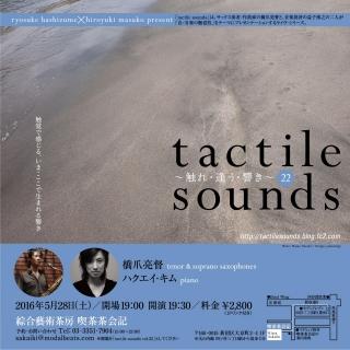 tactile sounds vol. 22
