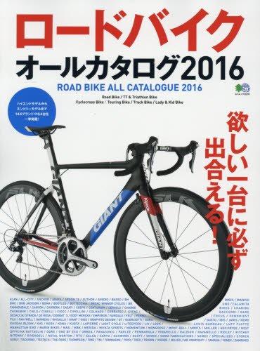 ロードバイクカタログ