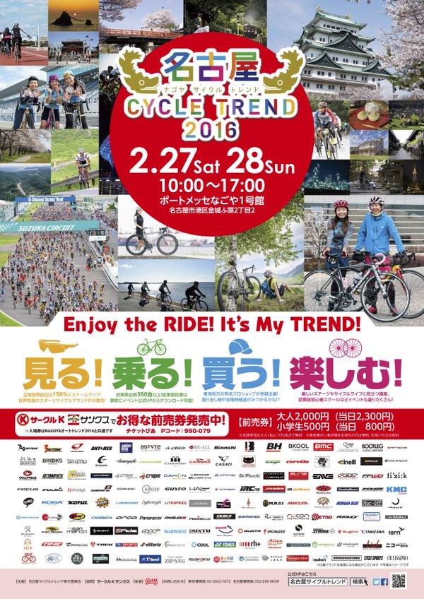 名古屋サイクルトレンド2016