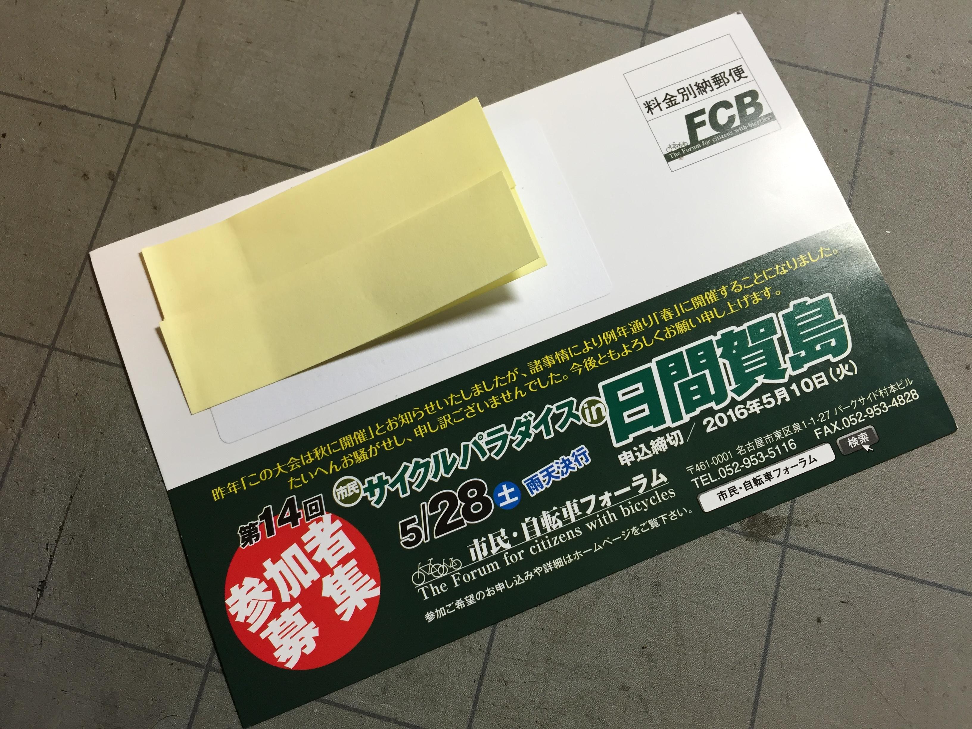 日間賀島_はがき (1)