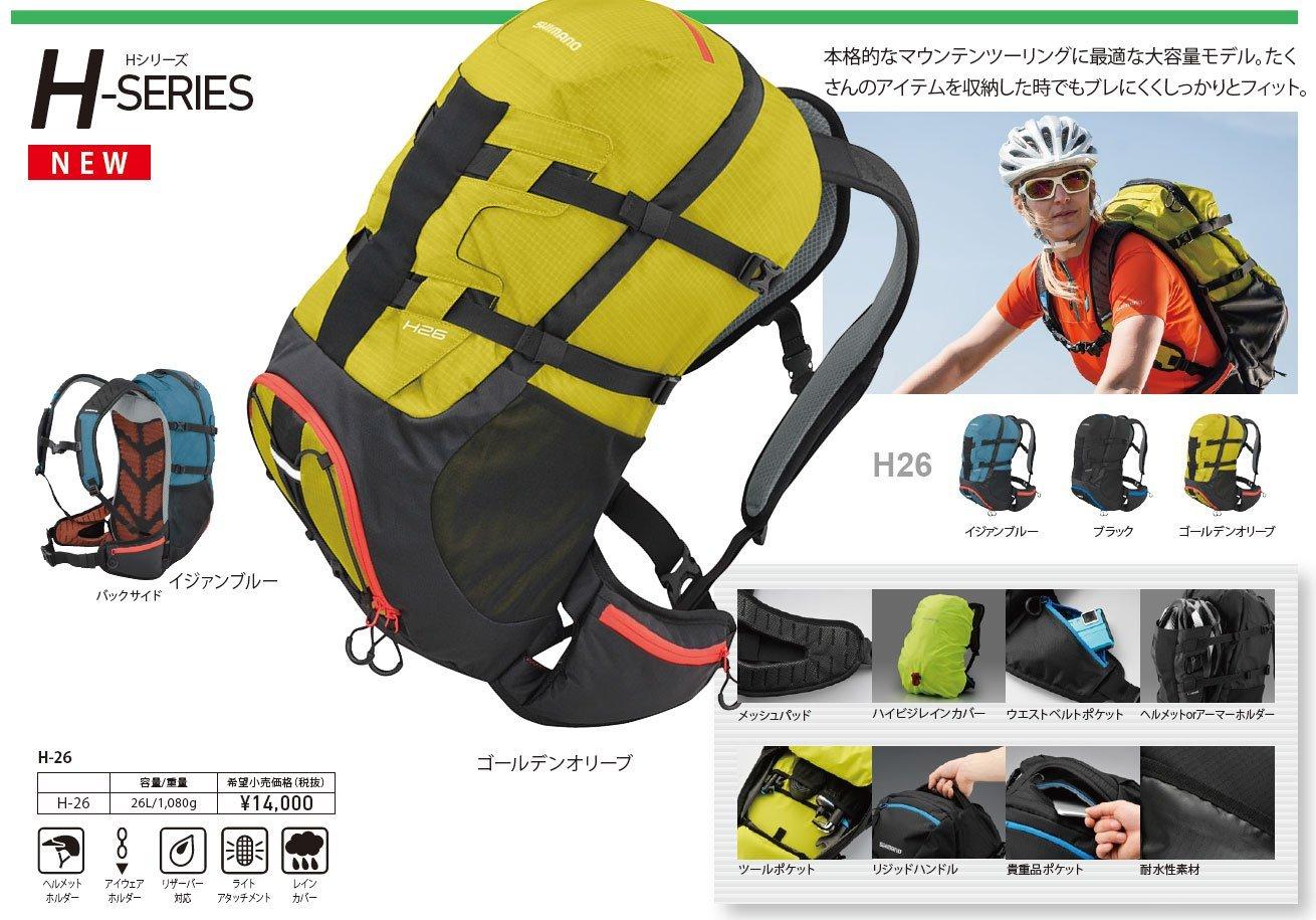 シマノ サイクリングバック H-26