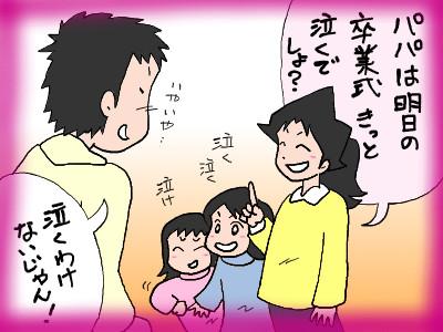 yuu_syosotugyo01.jpg
