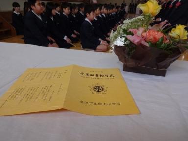 厳かな田上小の卒業式