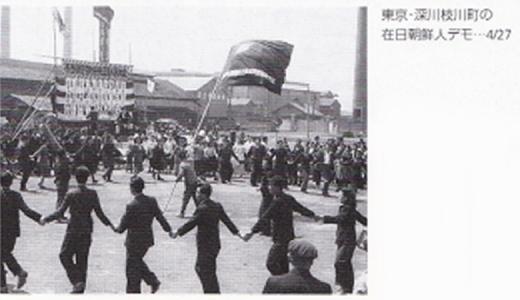 在日朝鮮人デモ1949深川