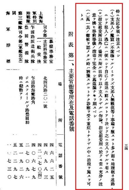 上海慰安所1