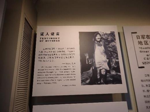 南京慰安所2
